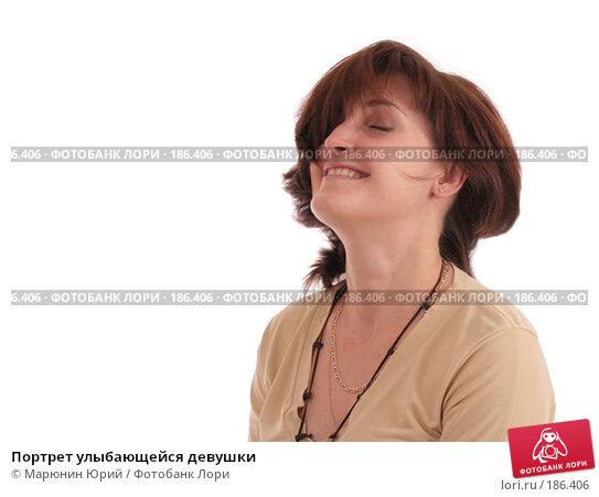 Купить «Портрет улыбающейся девушки», фото № 186406, снято 20 декабря 2007 г. (c) Марюнин Юрий / Фотобанк Лори