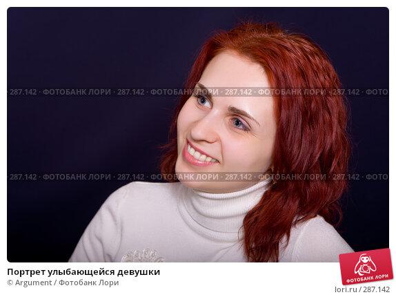 Портрет улыбающейся девушки, фото № 287142, снято 13 мая 2008 г. (c) Argument / Фотобанк Лори