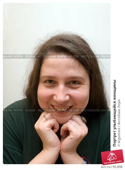 Портрет улыбающейся женщины, фото № 55898, снято 23 марта 2007 г. (c) Argument / Фотобанк Лори