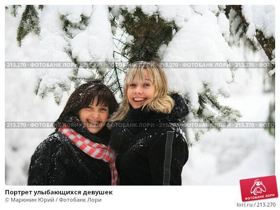 Купить «Портрет улыбающихся девушек», фото № 213270, снято 24 января 2008 г. (c) Марюнин Юрий / Фотобанк Лори