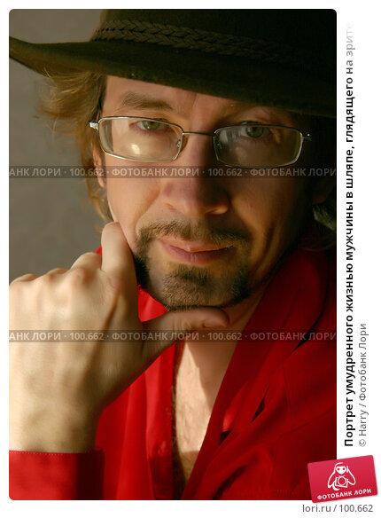 Портрет умудренного жизнью мужчины в шляпе, глядящего на зрителя, фото № 100662, снято 7 марта 2005 г. (c) Harry / Фотобанк Лори
