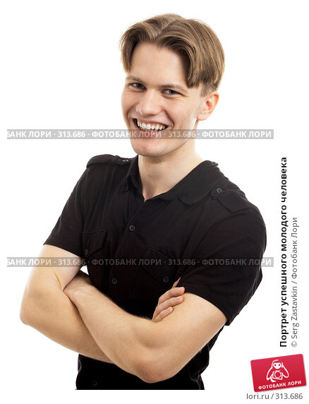 Портрет успешного молодого человека, фото № 313686, снято 9 марта 2008 г. (c) Serg Zastavkin / Фотобанк Лори