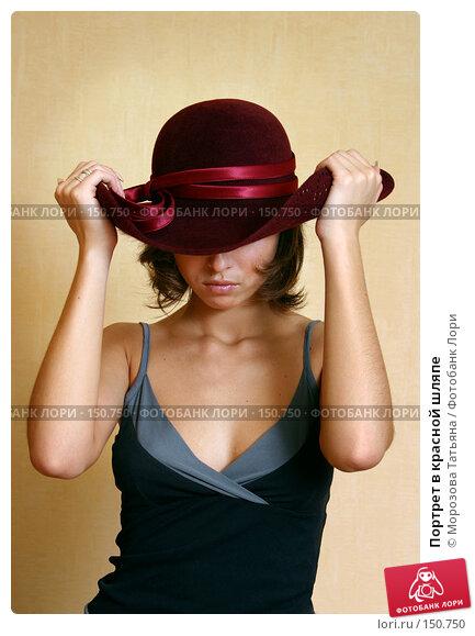 Купить «Портрет в красной шляпе», фото № 150750, снято 8 мая 2005 г. (c) Морозова Татьяна / Фотобанк Лори