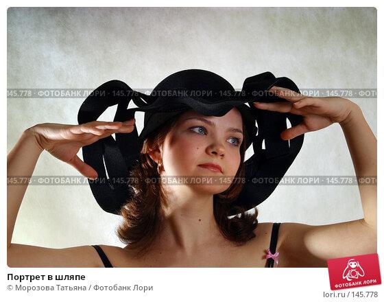 Купить «Портрет в шляпе», фото № 145778, снято 18 февраля 2005 г. (c) Морозова Татьяна / Фотобанк Лори