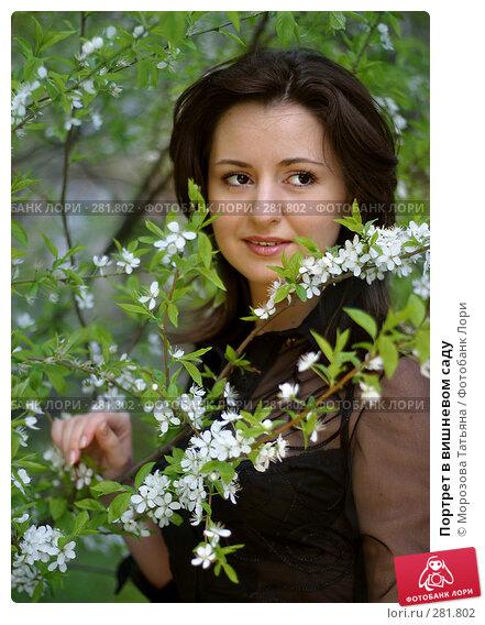 Портрет в вишневом саду, фото № 281802, снято 15 мая 2005 г. (c) Морозова Татьяна / Фотобанк Лори