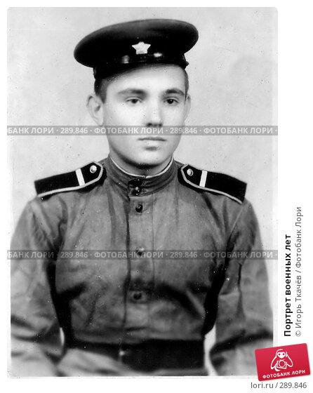 Портрет военных лет, фото № 289846, снято 25 мая 2017 г. (c) Игорь Ткачёв / Фотобанк Лори