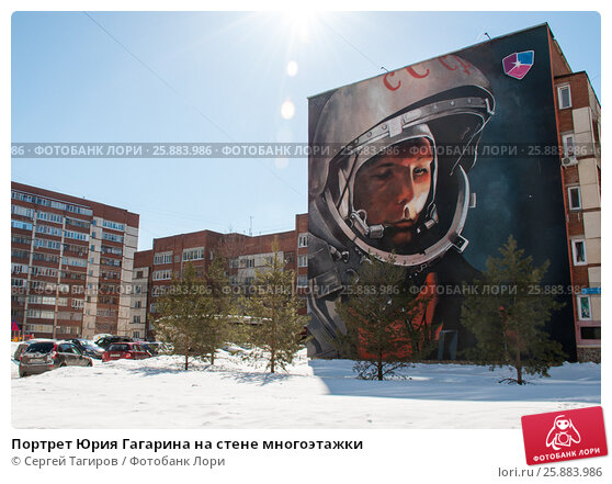 Купить «Портрет Юрия Гагарина на стене многоэтажки», фото № 25883986, снято 31 марта 2017 г. (c) Сергей Тагиров / Фотобанк Лори