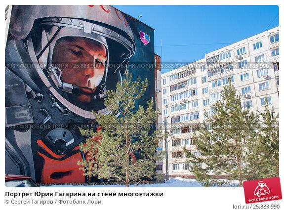 Купить «Портрет Юрия Гагарина на стене многоэтажки», фото № 25883990, снято 31 марта 2017 г. (c) Сергей Тагиров / Фотобанк Лори