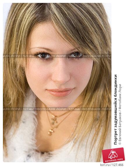 Портрет задумавшейся блондинки, фото № 127466, снято 21 октября 2007 г. (c) Евгений Батраков / Фотобанк Лори