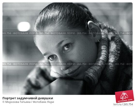 Купить «Портрет задумчивой девушки», фото № 265754, снято 25 апреля 2018 г. (c) Морозова Татьяна / Фотобанк Лори