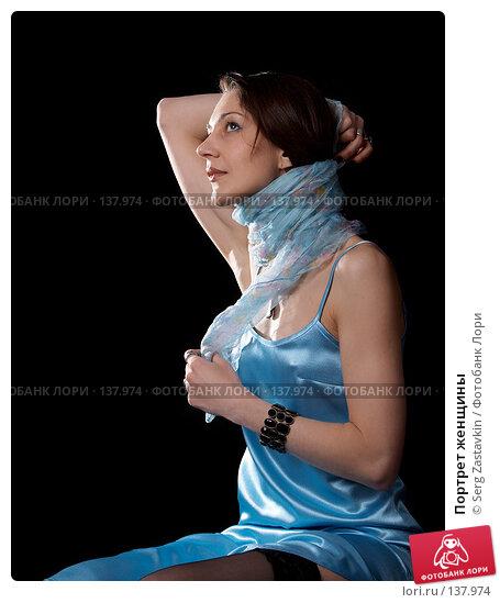 Портрет женщины, фото № 137974, снято 19 апреля 2007 г. (c) Serg Zastavkin / Фотобанк Лори