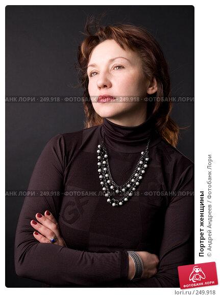 Портрет женщины, фото № 249918, снято 5 апреля 2008 г. (c) Андрей Андреев / Фотобанк Лори