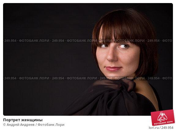 Купить «Портрет женщины», фото № 249954, снято 25 ноября 2007 г. (c) Андрей Андреев / Фотобанк Лори