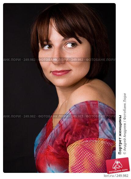 Портрет женщины, фото № 249982, снято 25 ноября 2007 г. (c) Андрей Андреев / Фотобанк Лори