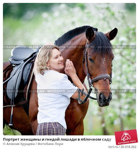 Купить «Портрет женщины и гнедой лошади в яблочном саду», фото № 26018262, снято 18 марта 2018 г. (c) Melory / Фотобанк Лори