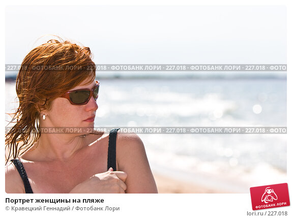 Купить «Портрет женщины на пляже», фото № 227018, снято 9 августа 2005 г. (c) Кравецкий Геннадий / Фотобанк Лори