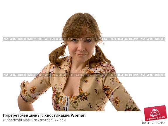 Портрет женщины с хвостиками. Woman, фото № 129434, снято 18 марта 2007 г. (c) Валентин Мосичев / Фотобанк Лори