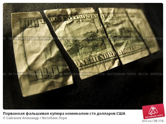 Порванная фальшивая купюра номиналом сто долларов США, эксклюзивное фото № 98114, снято 14 октября 2007 г. (c) Сайганов Александр / Фотобанк Лори