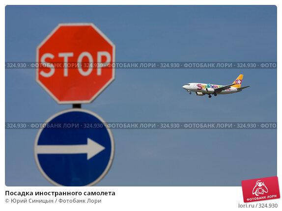 Посадка иностранного самолета, фото № 324930, снято 12 мая 2008 г. (c) Юрий Синицын / Фотобанк Лори