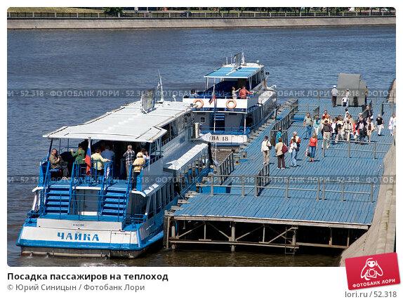 Посадка пассажиров на теплоход, фото № 52318, снято 3 июня 2007 г. (c) Юрий Синицын / Фотобанк Лори