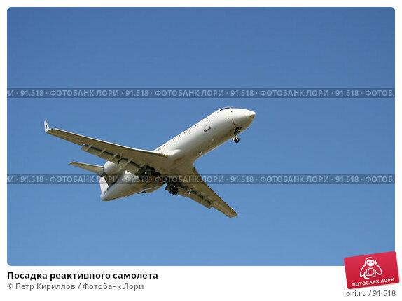 Купить «Посадка реактивного самолета», фото № 91518, снято 20 мая 2007 г. (c) Петр Кириллов / Фотобанк Лори