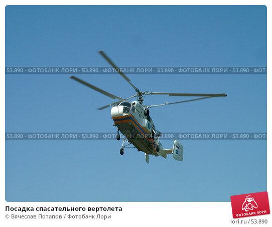 Купить «Посадка спасательного вертолета», фото № 53890, снято 25 мая 2007 г. (c) Вячеслав Потапов / Фотобанк Лори