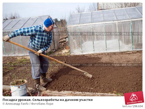 Посадка урожая. Сельхозработы на дачном участке, фото № 298634, снято 25 апреля 2017 г. (c) Александр Fanfo / Фотобанк Лори
