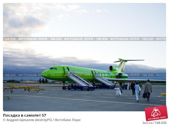 Посадка в самолет S7, фото № 168830, снято 12 августа 2007 г. (c) Андрей Щекалев (AndreyPS) / Фотобанк Лори