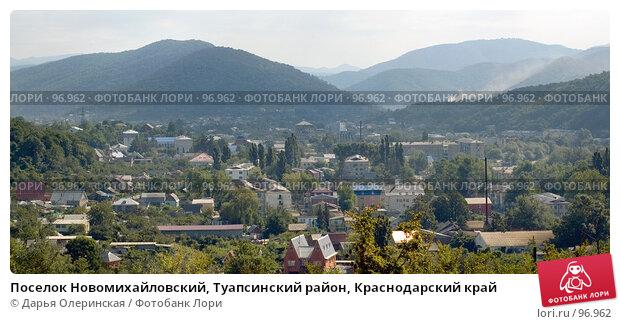 Поселок Новомихайловский, Туапсинский район, Краснодарский край, фото № 96962, снято 30 июля 2006 г. (c) Дарья Олеринская / Фотобанк Лори