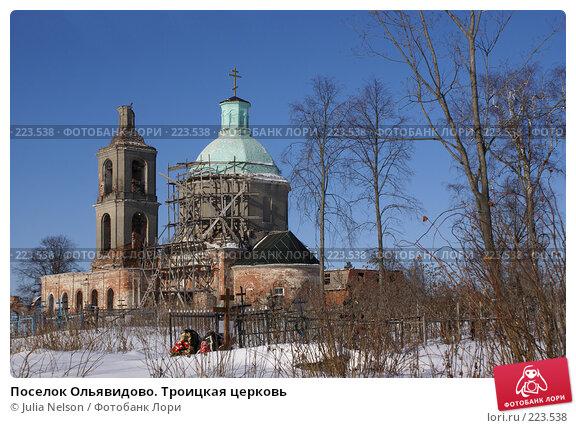 Поселок Ольявидово. Троицкая церковь, фото № 223538, снято 16 февраля 2008 г. (c) Julia Nelson / Фотобанк Лори
