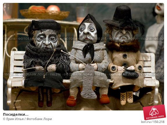 Купить «Посиделки...», фото № 150218, снято 20 ноября 2007 г. (c) Ерин Илья / Фотобанк Лори