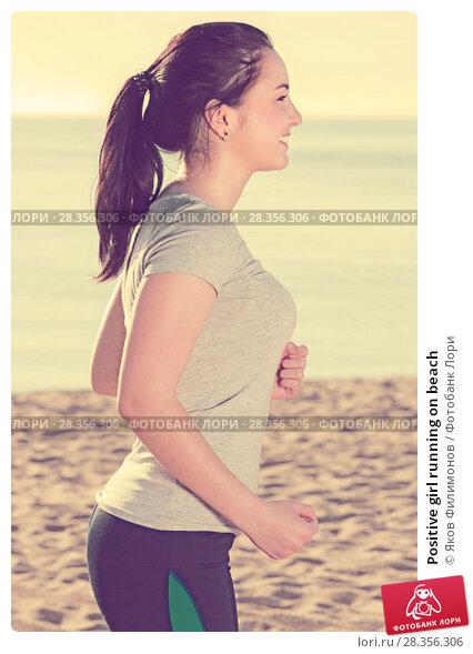 Купить «Positive girl running on beach», фото № 28356306, снято 10 апреля 2017 г. (c) Яков Филимонов / Фотобанк Лори