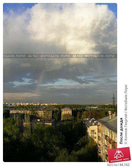 После дождя, фото № 44162, снято 27 октября 2016 г. (c) Коннов Георгий / Фотобанк Лори