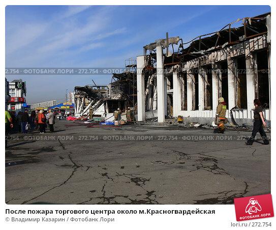 После пожара торгового центра около м.Красногвардейская, фото № 272754, снято 30 апреля 2008 г. (c) Владимир Казарин / Фотобанк Лори