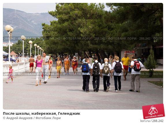 После школы, набережная, г. Геленджик, фото № 288242, снято 4 сентября 2007 г. (c) Андрей Андреев / Фотобанк Лори