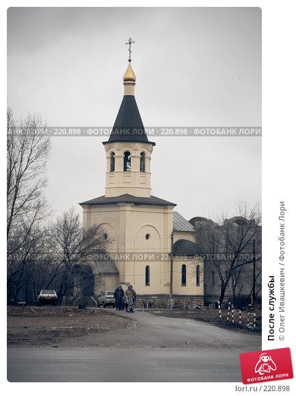 После службы, фото № 220898, снято 19 марта 2005 г. (c) Олег Ивашкевич / Фотобанк Лори