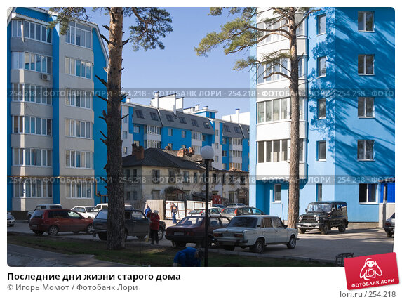Купить «Последние дни жизни старого дома», фото № 254218, снято 16 апреля 2008 г. (c) Игорь Момот / Фотобанк Лори
