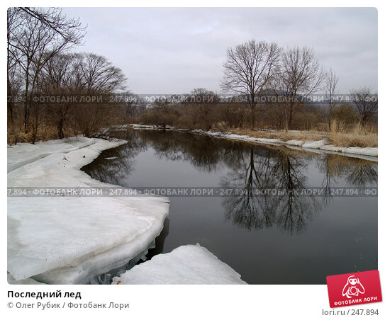 Последний лед, фото № 247894, снято 10 апреля 2008 г. (c) Олег Рубик / Фотобанк Лори