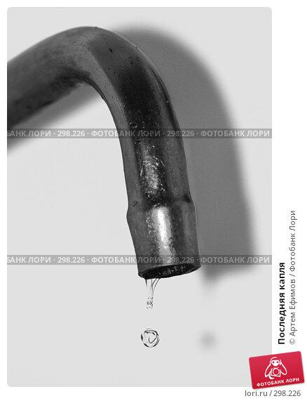 Купить «Последняя капля», фото № 298226, снято 18 мая 2008 г. (c) Артем Ефимов / Фотобанк Лори