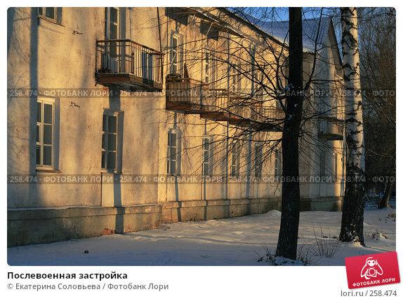 Послевоенная застройка, фото № 258474, снято 3 января 2008 г. (c) Екатерина Соловьева / Фотобанк Лори
