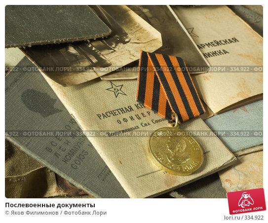 Послевоенные документы, фото № 334922, снято 8 июня 2008 г. (c) Яков Филимонов / Фотобанк Лори