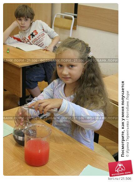 Посмотрите, как у меня получается, эксклюзивное фото № 21506, снято 2 августа 2006 г. (c) Ирина Терентьева / Фотобанк Лори
