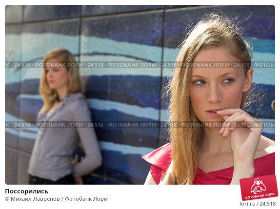 Поссорились, фото № 24518, снято 24 сентября 2006 г. (c) Михаил Лавренов / Фотобанк Лори