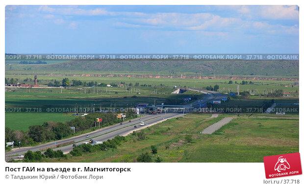 Пост ГАИ на въезде в г. Магнитогорск, фото № 37718, снято 9 июля 2006 г. (c) Талдыкин Юрий / Фотобанк Лори