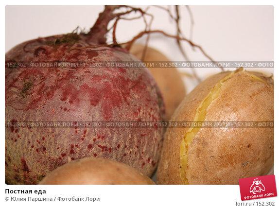 Постная еда, фото № 152302, снято 24 ноября 2007 г. (c) Юлия Паршина / Фотобанк Лори