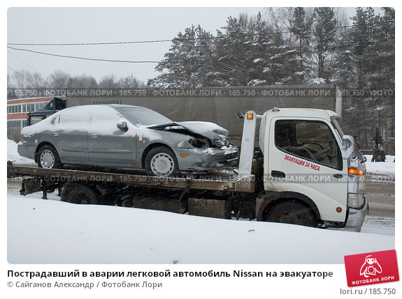 Пострадавший в аварии легковой автомобиль Nissan на эвакуаторе, эксклюзивное фото № 185750, снято 25 января 2008 г. (c) Сайганов Александр / Фотобанк Лори