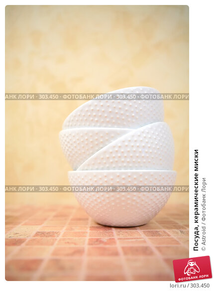 Посуда, керамические миски, фото № 303450, снято 28 мая 2008 г. (c) Astroid / Фотобанк Лори