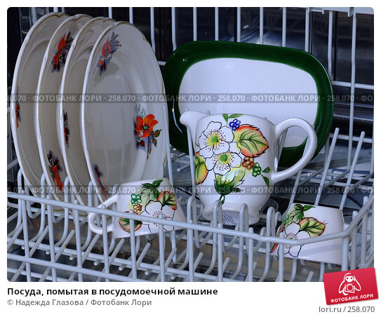 Посуда, помытая в посудомоечной машине, фото № 258070, снято 19 апреля 2008 г. (c) Надежда Глазова / Фотобанк Лори