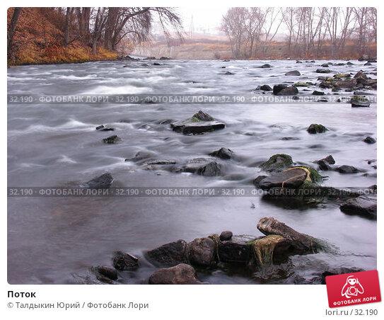 Поток, фото № 32190, снято 5 ноября 2006 г. (c) Талдыкин Юрий / Фотобанк Лори