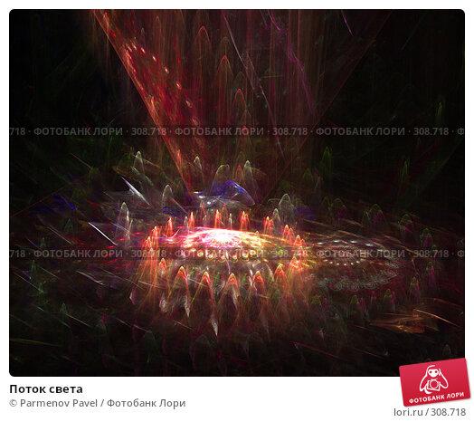 Купить «Поток света», иллюстрация № 308718 (c) Parmenov Pavel / Фотобанк Лори